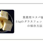 業務用バターの保存方法