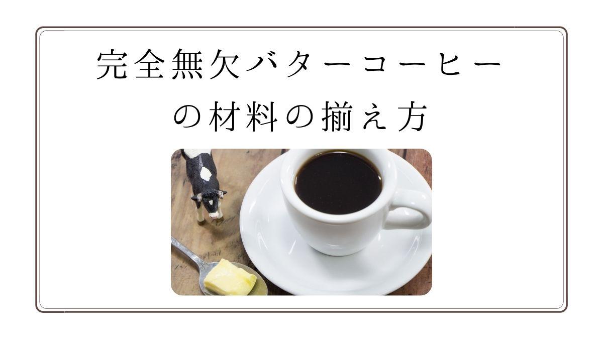 バターコーヒー ダイエット材料
