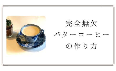 バターコーヒー の作り方