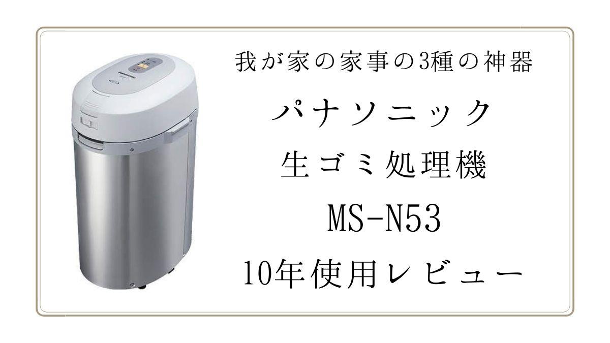 生ゴミ処理機MS-N53