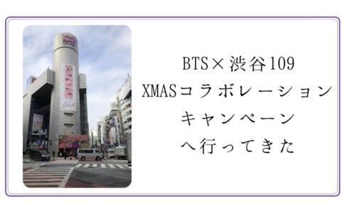 BTSコラボ渋谷109