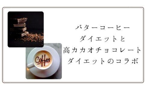 バターコーヒーダイエットと高カカオチョコレートダイエット
