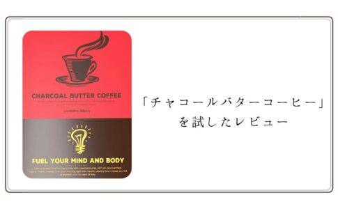 チャコールバターコーヒーTOP
