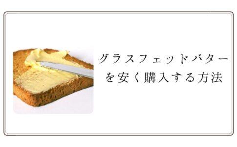 グラスフェッドバターを安く購入する方法
