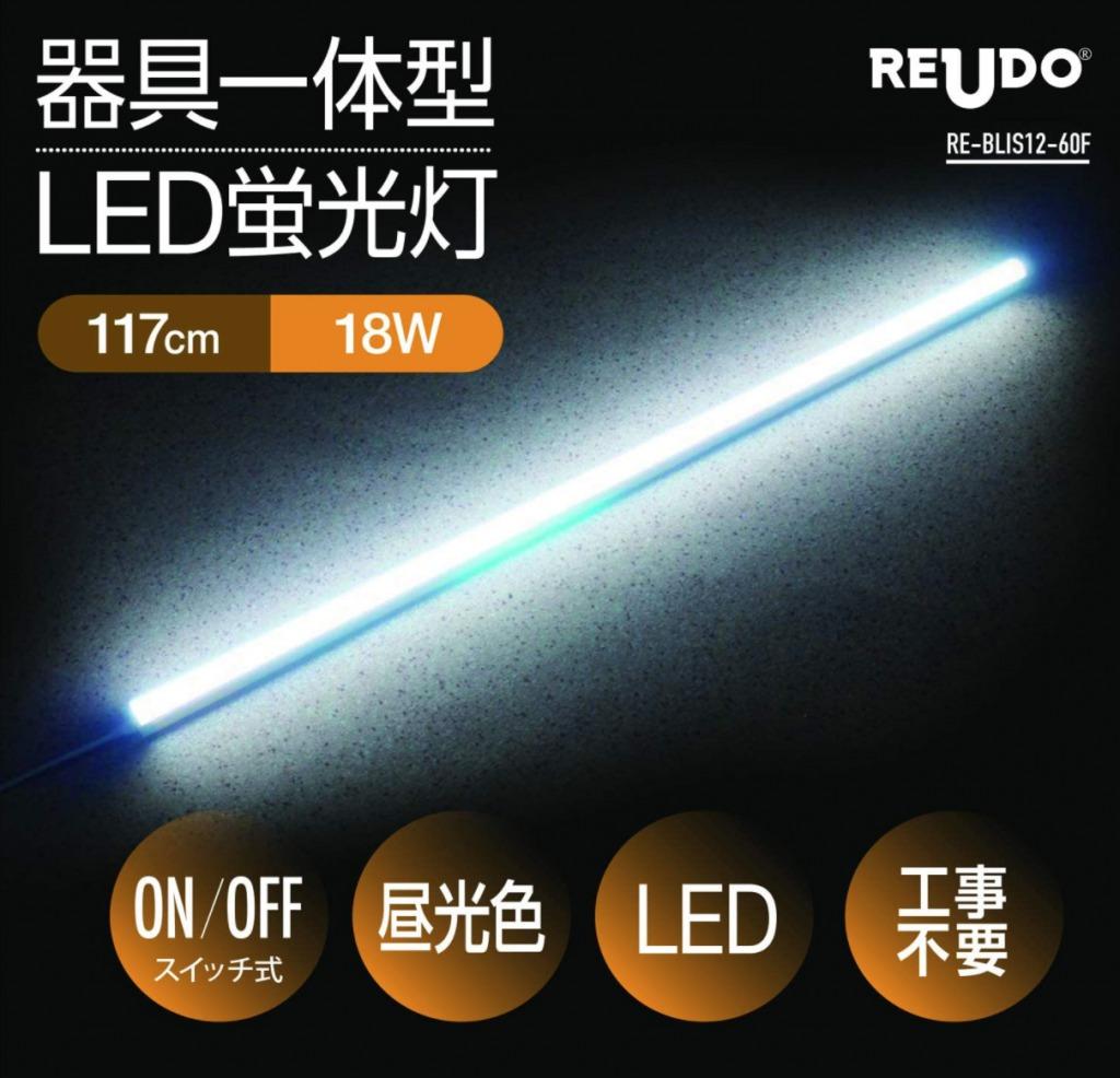 蛍光灯型LEDライト