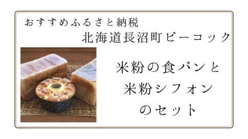 ピーコック食パンTOP