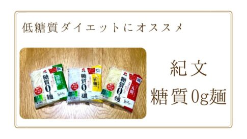 糖質0g麺TOP